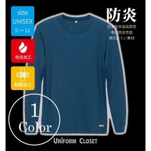 防炎作業服 Tシャツ 長袖 メンズ・レディース対応 消防・造船・溶接など着衣着火を予防する|uniform-closet