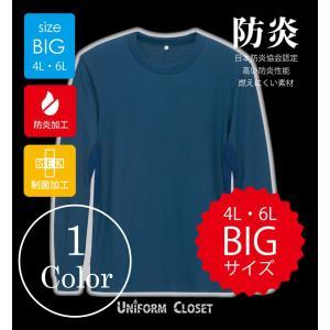 防炎作業服 大きいサイズ Tシャツ 長袖 メンズ・レディース対応 消防・造船・溶接など着衣着火を予防する|uniform-closet