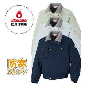 MD12000-防炎防寒ブルゾン(防寒作業服) 溶接現場で人気の防炎作業着のマックスダイナ uniform-closet