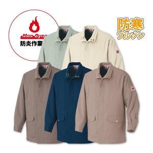 防炎コート(MD15000) 防寒コート ワークウェア  アリオカ 作業着 マックスダイナ 安全対策 ユニフォーム uniform-closet