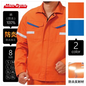 防炎ブルゾン(MD6600R) オレンジあり 高視認ジャンバー 反射材 アリオカ 防炎作業服 マックスダイナ 夜間作業・溶接作業など安全対策! uniform-closet