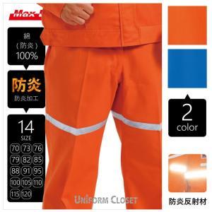 防炎スラックス(MD6650R) 高視認ワークパンツ オレンジあり 反射材 アリオカ 作業服 マックスダイナ 夜間作業・溶接作業など ユニフォーム|uniform-closet