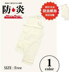 MD7-防炎帆布腕カバー  人気の防炎作業服ブランドのマックスダイナ uniform-closet