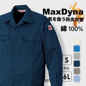 MD9100-スタンダード防炎ジャンパー  人気の防炎作業服ブランドのマックスダイナ uniform-closet