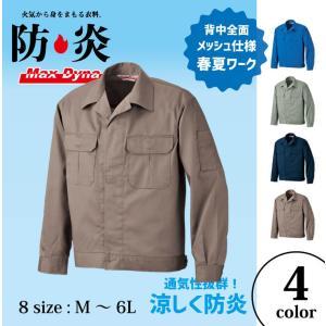 MD910h-防炎ハイブリッドジャンパー 人気の防炎作業服ブランドのマックスダイナ uniform-closet