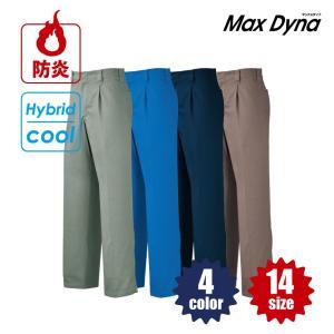 MD915h-防炎ハイブリッドスラックス 人気の防炎作業服ブランドのマックスダイナ|uniform-closet