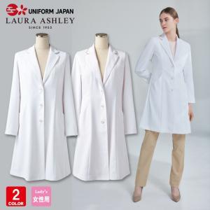 ローラアシュレイ 医療 ドクターコート レディース 長袖 シングル 白衣 看護 LW102 住商モンブラン|uniform-japan