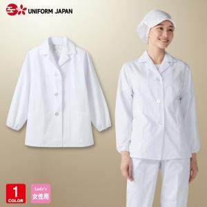 調理白衣 1-001 レディース 長袖 抗菌 厨房 白衣 飲食 調理服 割烹 板前服 住商モンブラン