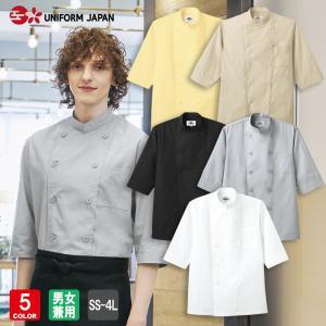 コックシャツ AS-6021 男女兼用 七分袖 ダブル 飲食 制服 トップス 厨房服 コック服 カフ...