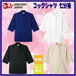 コックシャツ AS-8046 男女兼用 七分袖 制電 コック服 飲食 調理服 トップス 厨房服 厨房...
