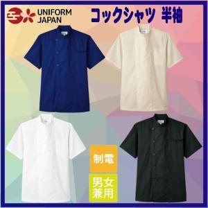 コックシャツ AS-8047 男女兼用 半袖 制電 コック服 飲食 調理服 トップス 厨房服 厨房白...