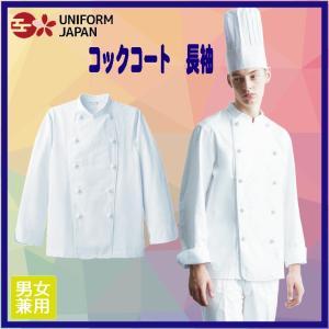 コックコート CA-114 男女兼用 長袖 4L コック服 飲食 調理服 厨房白衣 レストラン カフ...
