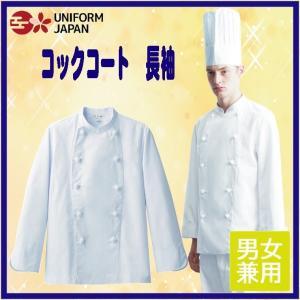 コックコート 5枚 セット AS-110 男女兼用 長袖 調理服 厨房服 厨房白衣 コック服 レスト...