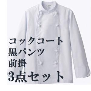 コックコート 黒パンツ 調理前掛 3点セット 男女兼用 長袖 調理服 厨房白衣 飲食