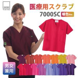 スクラブ 白衣 医療(送料無料/レビューを書くで) 7000SC 22色 男女兼用 メンズ レディース 手術衣・オペ着|uniform-net-shop
