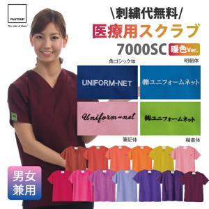 刺繍代無料/医療/スクラブ/白衣/FOLK/7000SC/男女兼用/メンズ/レディース/綿混素材|uniform-net-shop