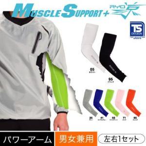 【節電・猛暑対策商品】パワーアーム/冷感素材・UVカット・吸汗速乾・適圧サポート/ウォーキングやスポーツなどに。|uniform-net-shop