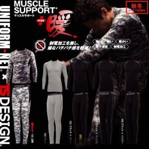 [アウトドア・ゴルフ・仕事用]暖かロングスリーブ+パンツセット/マッスルサポート暖/8425-8422/5色/S-LL|uniform-net-shop