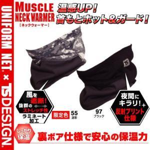 ネックウォーマー/84292/TSDESIGN/迷彩・ブラック/フリーサイズ/節電・ウォームビズ|uniform-net-shop