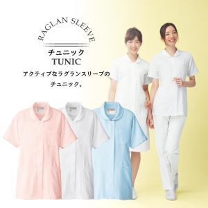 女性用センターチュニック レディース メディカル医療 ナース ピンク ホワイト サックス ストレッチ性 撥水性 制電性 S-6L ポリエステル100%|uniform-net-shop
