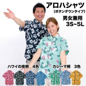 男女兼用アロハシャツ(ボタンダウン)メンズレディス兼用/ポリ...