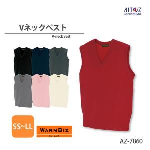 Vネックベスト/ニットベスト/男女兼用/メンズ/レディース/AZ-7860/ウォームビズ/抗ピル/アクリル85%ウール15%/アイトス|uniform-net-shop