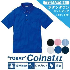 半袖ポロシャツ/ボタンダウン/男女兼用/メンズ/レディース/CL-777/ポリ100/東レ/アルトコーポレーション uniform-net-shop