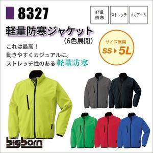 【軽量防寒】BIGBORN/bigborn/ビックボーン/8327/軽量防寒ジャケット/SS-5L/防寒/カジュアル/ストレッチ/メカアーム/長袖 uniform-net-shop