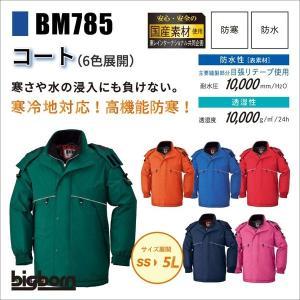 【高機能防寒】BIGBORN/bigborn/ビックボーン/BM785/コート/SS-5L/防寒/防水/グリーン/オレンジ/ブラック/ネイビー/ブルー/レッド/ピンク uniform-net-shop