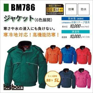 【高機能防寒】BIGBORN/bigborn/ビックボーン/BM786/ジャケット/SS-5L/防寒/防水/グリーン/オレンジ/ブラック/ネイビー/ブルー/レッド/ピンク uniform-net-shop