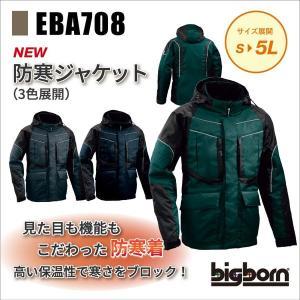 【新登場】BIGBORN/bigborn/ビックボーン/EBA708/防寒ジャケット/ジャケット/長袖/防寒/S-3L/ダークネイビー/ブラック/グリーン/フード取外し uniform-net-shop