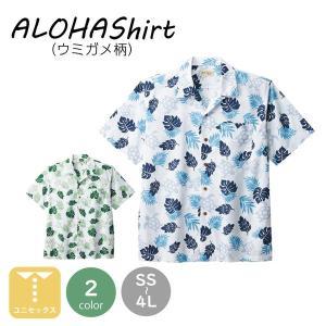 アロハシャツ ウミガメ柄/メンズレディース/男女兼用/SS-4L/ブルー/グリーン/FB4545U/2018年新商品|uniform-net-shop