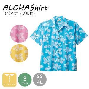 アロハシャツ パイナップル柄/メンズレディース/男女兼用/SS-4L/ブルー/イエロー/ピンク/FB4546U/2018年新商品|uniform-net-shop