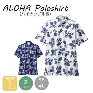 アロハポロシャツ パイナップル柄/メンズレディース/男女兼用/SS-4L/ネイビー/ホワイト/FB4548U/2018年新商品|uniform-net-shop