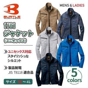 【新登場】BURTLE/バートル/1701/ジャケット/ユニセックス/男女兼用/SS-5L/ポリエステル65%・綿35%/スタイリッシュシルエットデザイン/製品制電 JIS T8118適合品 uniform-net-shop