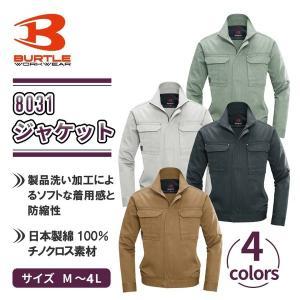 【新登場】BURTLE/バートル/8031/ジャケット/M-4L/綿100%/キャメル/グリーン/シルバー/クーガー/長袖 uniform-net-shop
