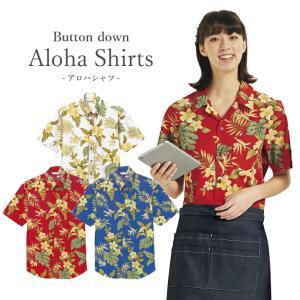 アロハシャツ/半袖/メンズ/レディース/男女兼用/ボタンダウン/ブルー/ホワイト/レッド/ブラック/SS-4L/EP-8301|uniform-net-shop