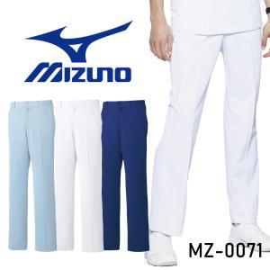 パンツ/Mizuno/ミズノ/メンズ/メディカル白衣/3色/S-5L/ポリエステル100%/MZ-0071 uniform-net-shop