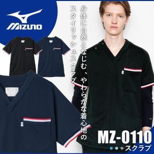 スクラブ/Mizuno/ミズノ/レディース/メンズ/男女兼用/医療/メディカル白衣/MZ-0110|uniform-net-shop