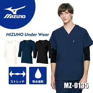 アンダーウェア/Mizuno/ミズノ/メンズ/男性用/スクラブインナー/医療/メディカル白衣/インナー/3色/S-3L/MZ-0135/返品交換不可|uniform-net-shop