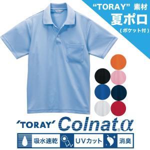 東レ 半袖 ポケット付 ポロシャツ メンズ レディース 男女兼用 CL-555 吸汗速乾 ポリエステル100% 消臭 アルトコーポレーション