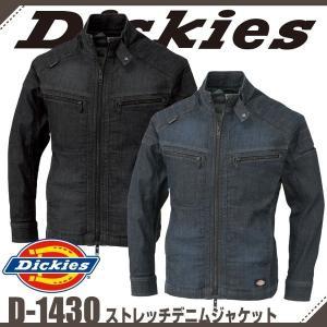 送料無料/Dickies/ディッキーズ/ストレッチ デニム ジャケット/ワークジャケット/ブルゾン/作業服/メンズ/男性用/M-5L/ブラック/インディゴ/D-1430|uniform-net-shop
