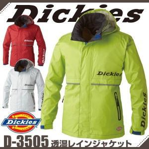 送料無料/Dickies/ディッキーズ/透湿レインジャケット/作業服/メンズ/男性用/M-3L/3色/D-3505|uniform-net-shop