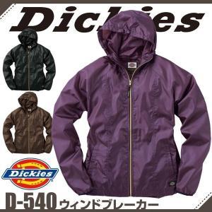 送料無料/Dickies/ディッキーズ/ウィンドブレーカー/ワークジャケット/作業服/メンズレ ディース/男女兼用/M-3L/ブラック/パープル/ブラウン/D-540|uniform-net-shop