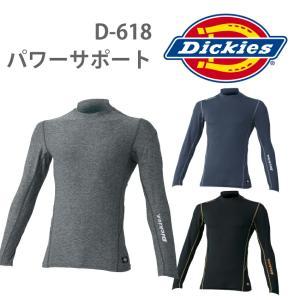 送料無料/Dickies/ディッキーズ/パワーサポート長袖/アンダーウェア/作業服/メンズ/男性用/M-4L/3色/D-618/返品交換不可|uniform-net-shop