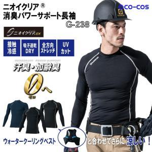 インナー メンズ レディース 長袖 ニオイクリア(R) 消臭パワーサポート ブラック ネイビー  コーコス G-238|uniform-net-shop