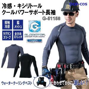 インナー メンズ レディース 長袖 接触冷感 キシリトールクールパワーサポート長袖 コーコス G-51158 uniform-net-shop