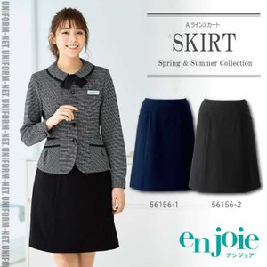 Aラインスカート(53cm丈) 事務服 レディース ブラック ネイビー ストレッチ 5-19号 56156|uniform-net-shop