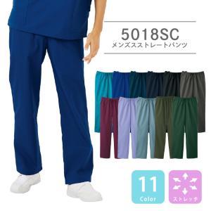 【2018年新色追加】医療用メンズストレートパンツ/メディカル白衣10色/ポリエステル65%綿35%/総ゴム/両脇ポケット/SS-4L|uniform-net-shop