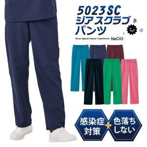 パンツ メンズ レディース ピンク ネイビー バーガンディ ターコイズ ダークネイビー フォーク 5023SC|uniform-net-shop